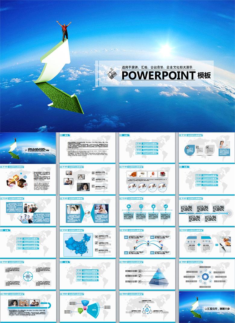 蓝色商务类的ppt模板,大气是我追求的设计风格