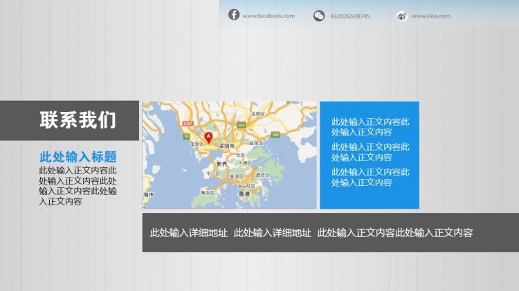 ppt模板:商务商业 高端银灰色蓝色